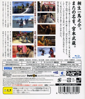 龍が如く 見参! (PlayStation 3 the Best) PS3 backM (BLJM55006)