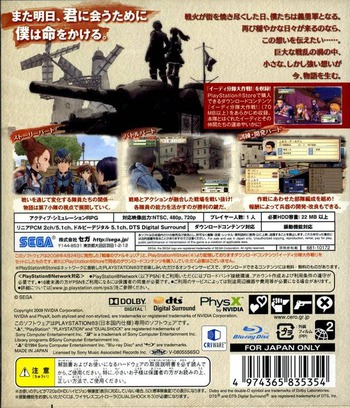 PS3 backM (BLJM55008)