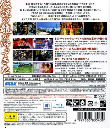 PS3 backM (BLJM55012)