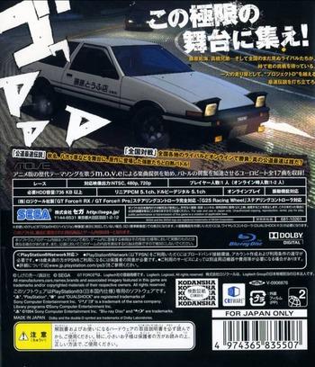 頭文字D EXTREME STAGE (PlayStation 3 the Best) PS3 backM (BLJM55013)
