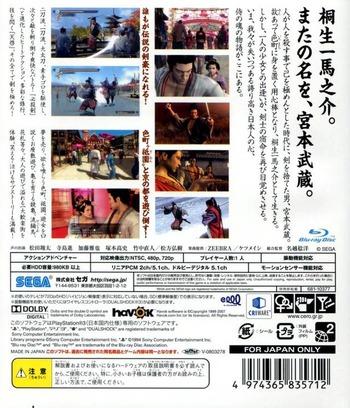 龍が如く 見参! (PlayStation 3 the Best Reprint) PS3 backM (BLJM55025)