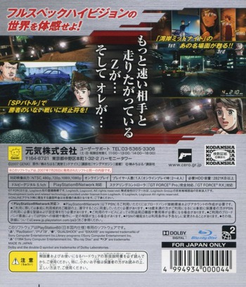 湾岸ミッドナイト (PlayStation 3 the Best Reprint) PS3 backM (BLJM55029)