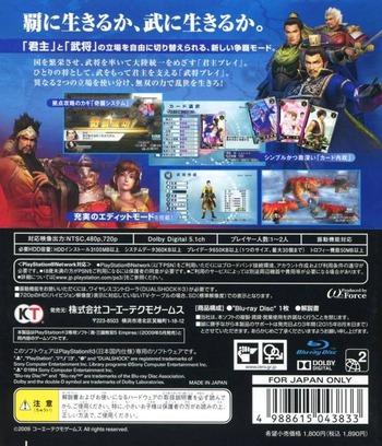 PS3 backM (BLJM55043)