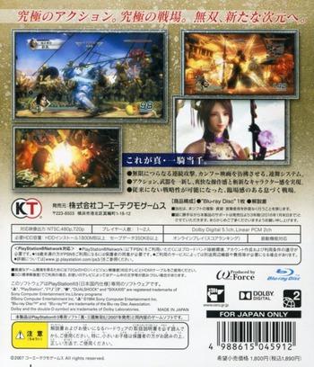 PS3 backM (BLJM55045)
