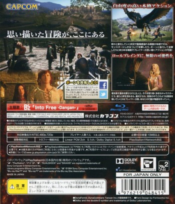 PS3 backM (BLJM55053)
