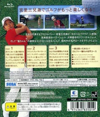 PS3 backM (BLJM60007)