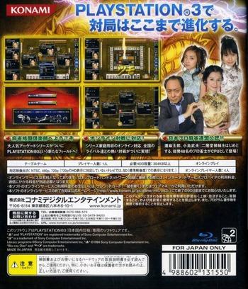 麻雀格闘倶楽部 全国対戦版 PS3 backM (BLJM60008)