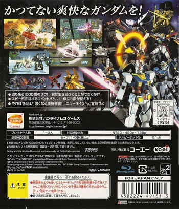 ガンダム無双 PS3 backM (BLJM60018)
