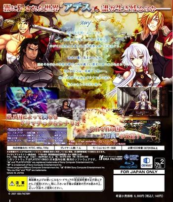 ミスト オブ カオス PS3 backM (BLJM60022)