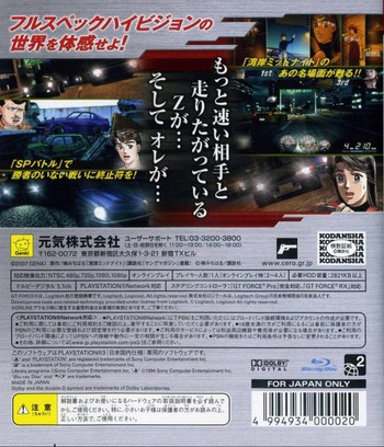 湾岸ミッドナイト PS3 backM (BLJM60028)