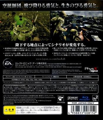 メダルオブオナー エアボーン PS3 backM (BLJM60054)