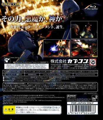 デビル メイ クライ 4 PS3 backM (BLJM60056)