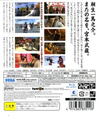 龍が如く 見参! PS3 backM (BLJM60064)
