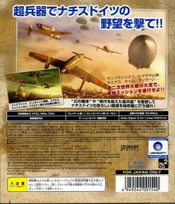 PS3 backM (BLJM60072)