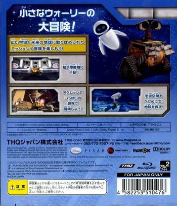 PS3 backM (BLJM60084)