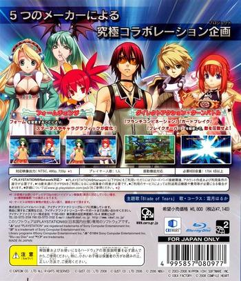 クロスエッジ PS3 backM (BLJM60086)
