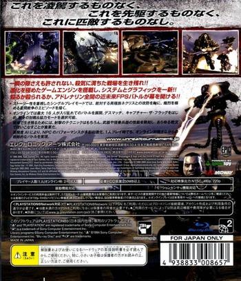 PS3 backM (BLJM60090)