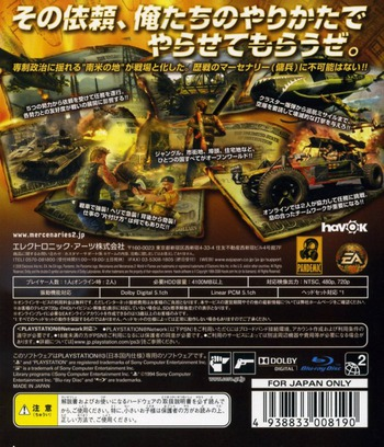 マーセナリーズ2:ワールド イン フレームス PS3 backM (BLJM60101)