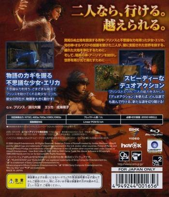 プリンス・オブ・ペルシャ PS3 backM (BLJM60107)