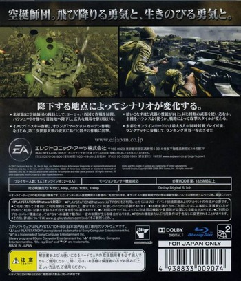 メダルオブオナー エアボーン (EA Best Hits) PS3 backM (BLJM60114)