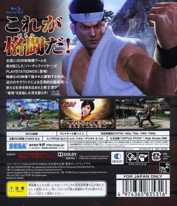 バーチャファイター5 (Sega the Best) PS3 backM (BLJM60117)