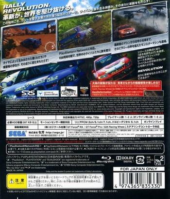 セガラリー REVO (Sega the Best) PS3 backM (BLJM60125)