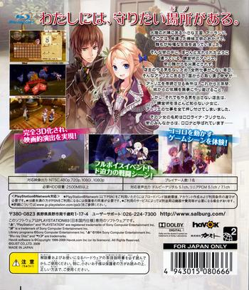 ロロナのアトリエ~アーランドの錬金術士~ PS3 backM (BLJM60154)