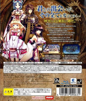 アガレスト戦記 ZERO PS3 backM (BLJM60156)