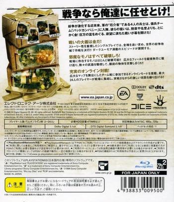 バトルフィールド バッドカンパニー (EA Best Hits) PS3 backM (BLJM60158)