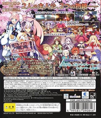 トリニティ・ユニバース PS3 backM (BLJM60162)