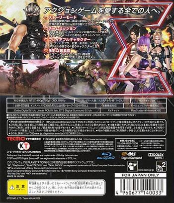 ニンジャガイデン シグマ2 PS3 backM (BLJM60168)