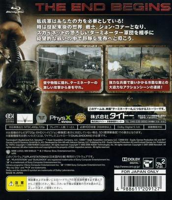 ターミネーター サルベ PS3 backM (BLJM60169)