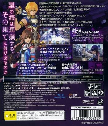 スターオーシャン4 THE LAST HOPE インターナショナル PS3 backM (BLJM60189)