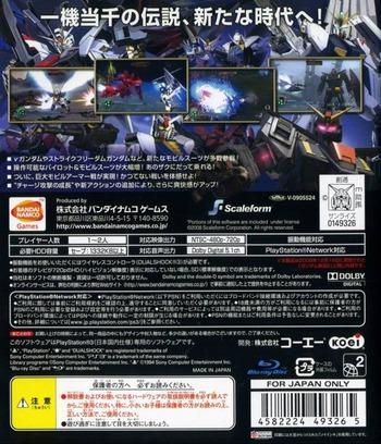 PS3 backM (BLJM60192)