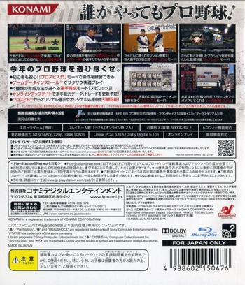 PS3 backM (BLJM60205)