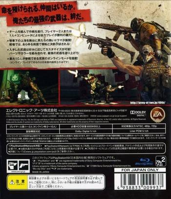 アーミー オブ ツー:The 40th Day PS3 backM (BLJM60216)