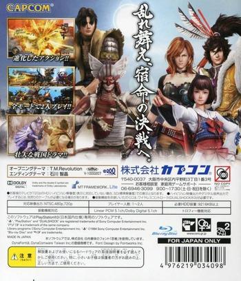 日本語タイトル: 戦国BASARA3 PS3 backM (BLJM60218)