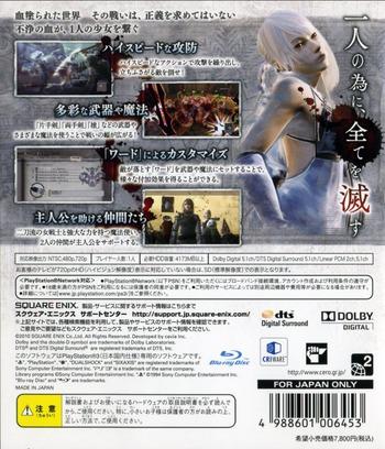 ニーア レプリカント PS3 backM (BLJM60223)