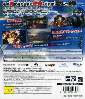 PS3 backM (BLJM60232)