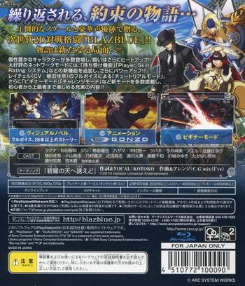 ブレイブルー コンティニュアムシフト PS3 backM (BLJM60238)