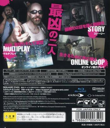 PS3 backM (BLJM60252)