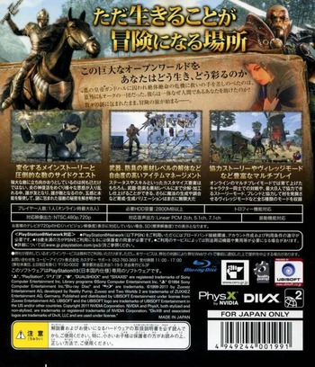 PS3 backM (BLJM60268)