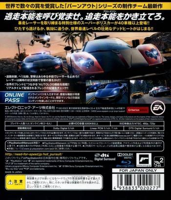 ニード・フォー・スピード ホット・パースート PS3 backM (BLJM60297)