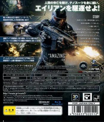 PS3 backM (BLJM60311)