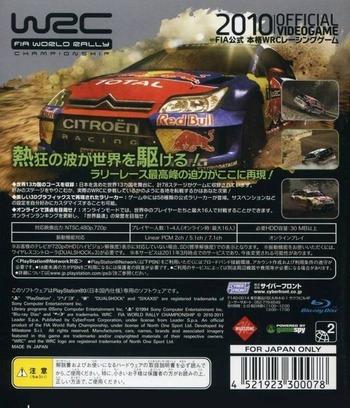 PS3 backM (BLJM60324)
