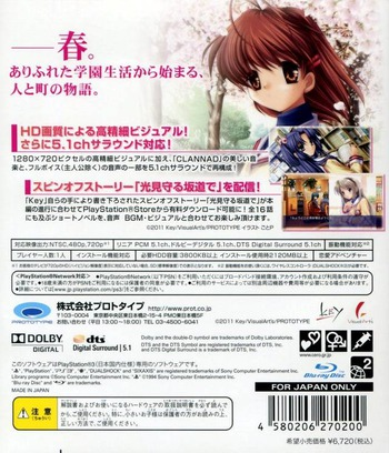 PS3 backM (BLJM60329)