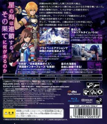 スターオーシャン4 THE LAST HOPE インターナショナル (Ultimate Hits) PS3 backM (BLJM60338)