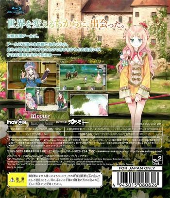 メルルのアトリエ~アーランドの錬金術士3~ PS3 backM (BLJM60348)