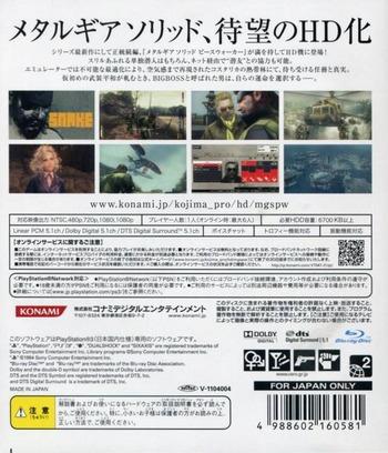 PS3 backM (BLJM60351)
