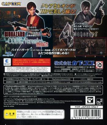 PS3 backM (BLJM60372)